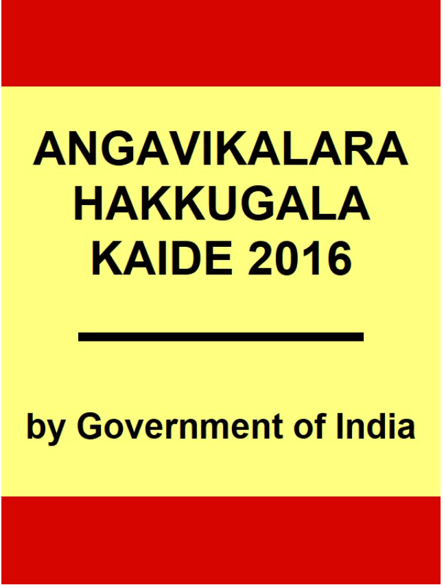 Cover page of RPWD Act in Kannada