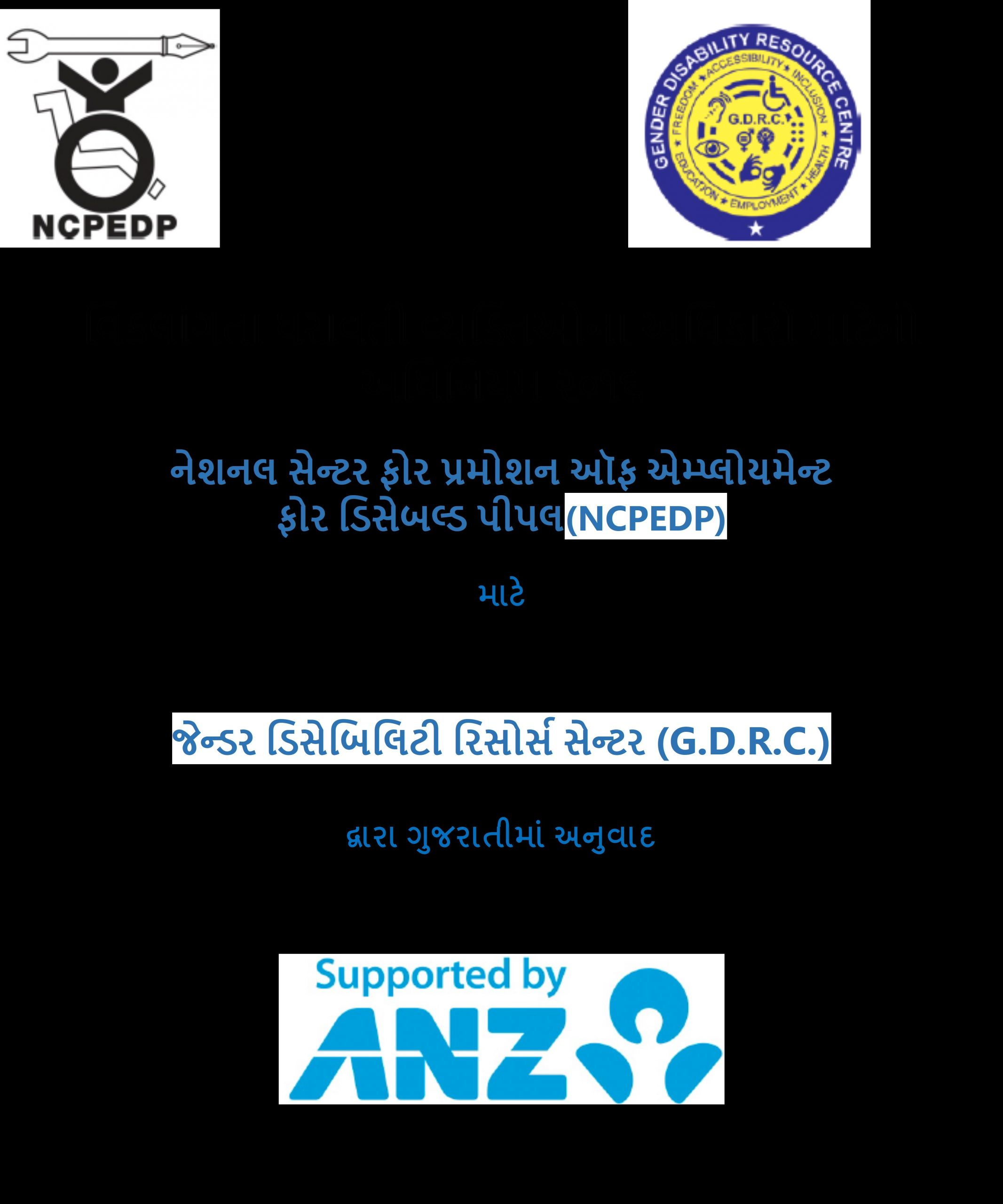 RPWD Act 2016 (GUJARATI)_accessible