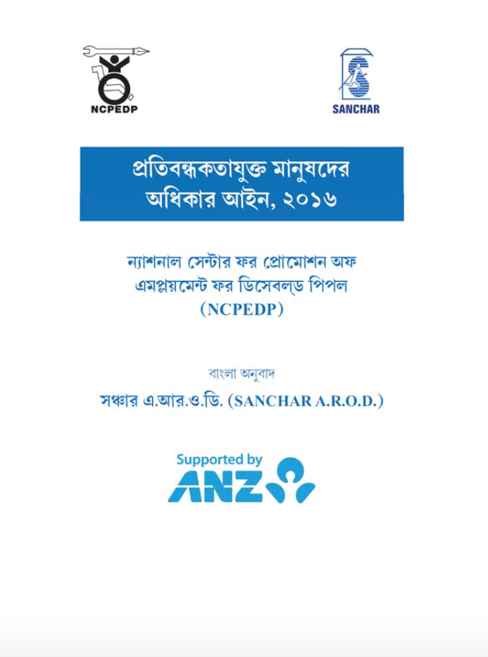 Cover page of RPWd Act in Bengali