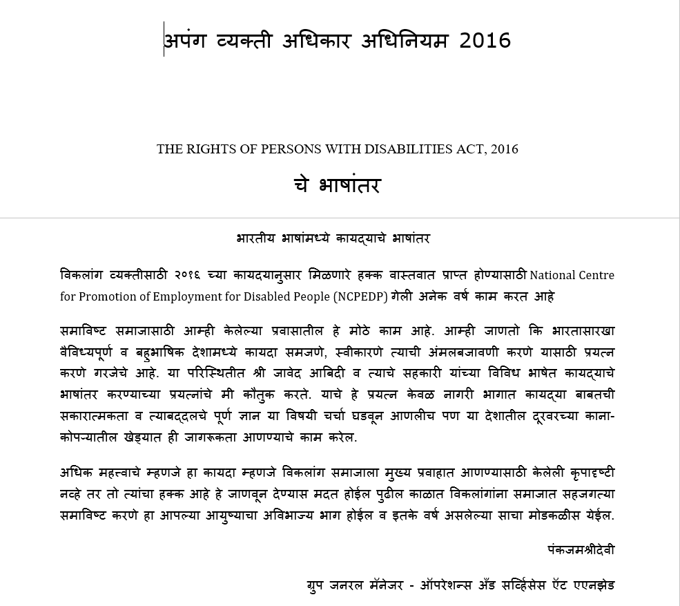 Cover page of RPWD Act in Marathi