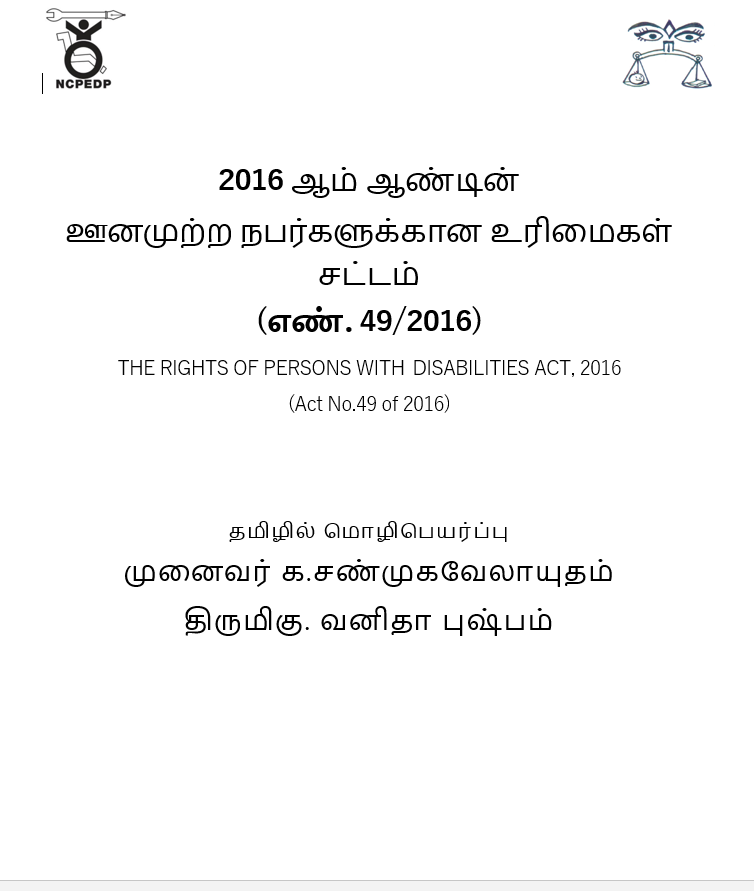 Cover page of RPWD Act in Tamil
