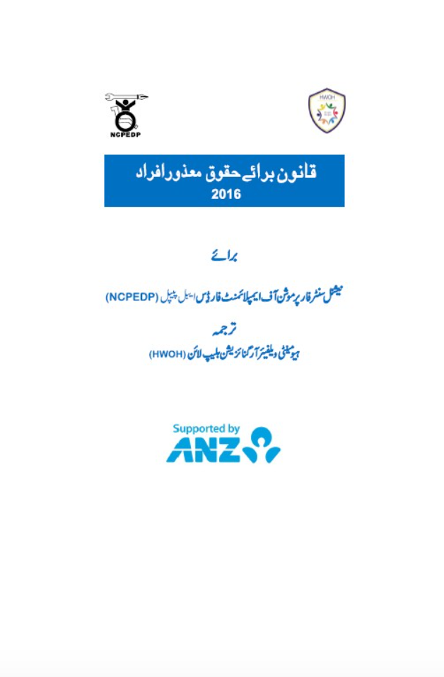 Cover page of RPWD Act in Urdu